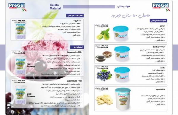 آکادمی کافه جلاتو: مواد اولیه بستنی 2